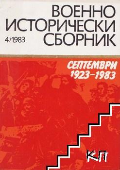 Военно-исторически сборник. Кн. 4 / 1983