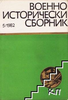 Военно-исторически сборник. Кн. 5 / 1982