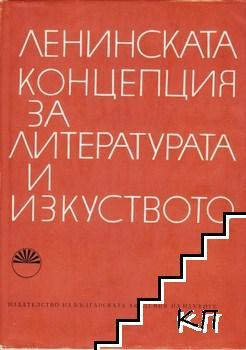 Ленинската концепция за литературата и изкуството