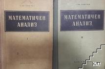 Математичен анализ. Том 1-2