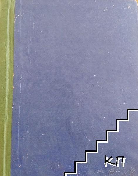 Домакинство и мода. Бр. 1-10 / 1929 / Модерна домакиня. Бр. 1-2, 6, 8 / 1926. Бр. 1-5, 7-10 / 1927. Бр. 6 / 1928. Бр. 1-2, 6-10 / 1929. Бр. 3 / 1930 / Моденъ журналъ. Бр. 1-10 / 1928