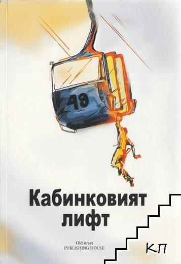 Кабинковият лифт