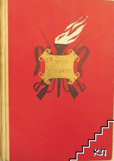 Имена от вековете. Книга 5: Пламъци в историята. Част 2