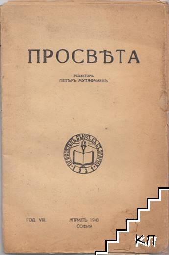Просвета. Кн. 8 / 1943