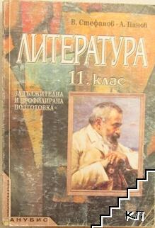 Литература за 11. клас