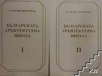 Българската архитектурна школа. Том 1-2