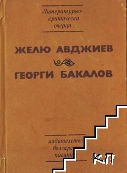 Георги Бакалов