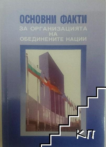 Основни факти за организацията на обединените нации