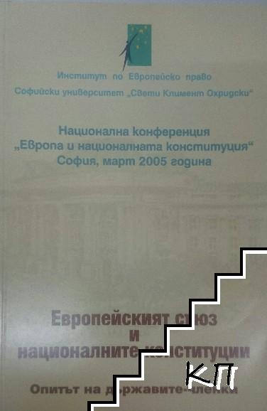 Европейският съюз и националните конституции