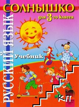 Солнышко. Русский язык для 3. класса
