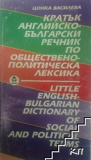 Кратък английско-български речник по общественополитическа лексика