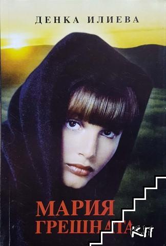 Мария Грешната