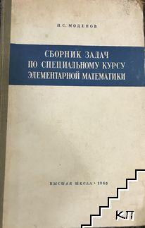 Сборник задач по специальному курсу элементарной математики