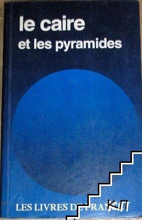 Le Caire et les pyramides