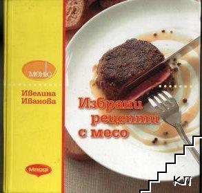 Избрани рецепти с месо