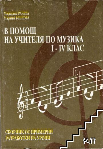 В помощ на учителя по музика за 1.-4. клас