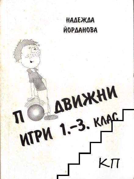 Подвижни игри за 1.-3. клас