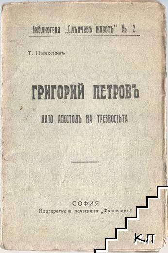 Григорий Петровъ