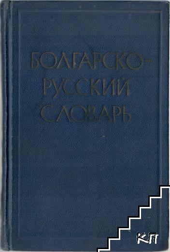Краткий болгарско-русский словарь