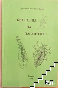 Биология на паразитите