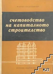 Счетоводство на капиталното строителство