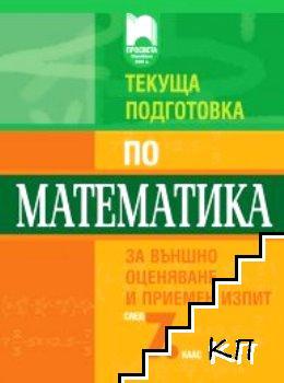 Текуща подготовка по математика за външно оценяване и приемен изпит след 7. клас