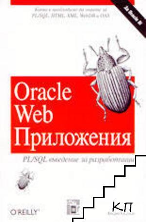 Оracle Web приложения