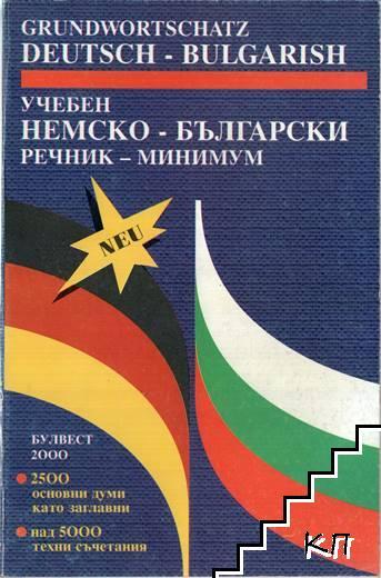 Учебен немско-български речник-минимум