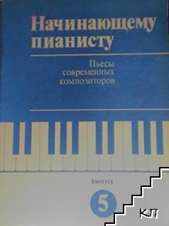 Начинающему пианисту