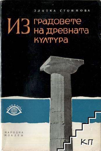 Из градовете на древната култура