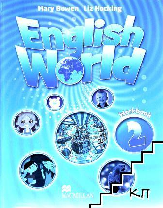 English World 2. Workbook / Английски език. Работна тетрадка