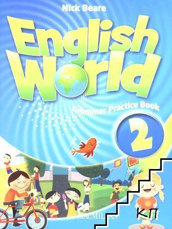 English World 2. Grammar Practice Book / Английски език. Упражнения по граматика