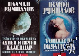 Тайните на окултизма. Том 1-2