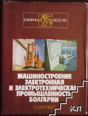 Машиностроения электронная и электротехническая промышленность Болгарии