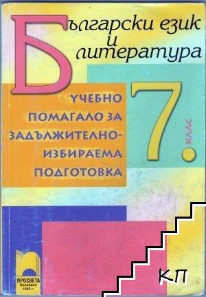Български език и литература за 7. клас