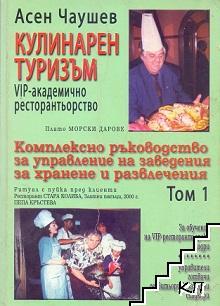 Кулинарен туризъм. Том 1