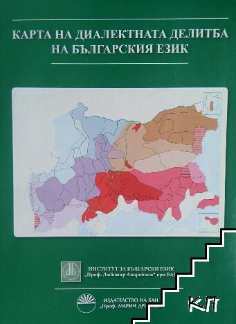 Карта на диалектната делитба на българския език