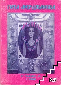 Окултна астрология. Част 2: Астрологични домове - събитиен израз на жизнената ни енергия