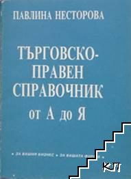 Търговско-правен справочник от А до Я