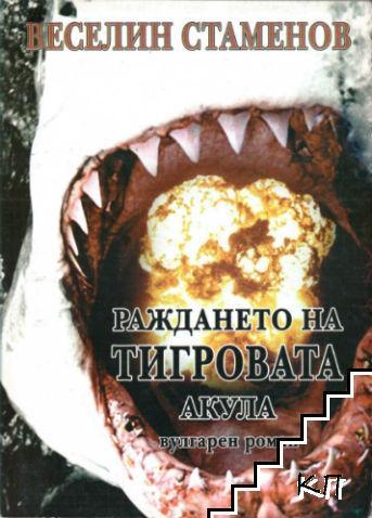 Раждането на тигровата акула