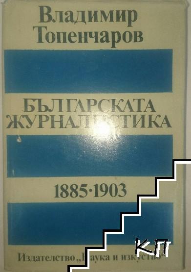 Българската журналистика 1885-1903