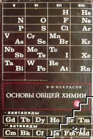 Основы общей химии. Том 2