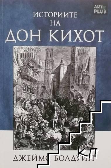 Историите на Дон Кихот