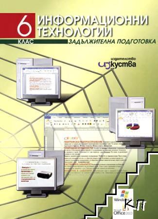 Информационни технологии за 6. клас
