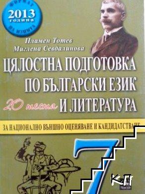 Цялостна подготовка за матура по български език и литература за 7. клас