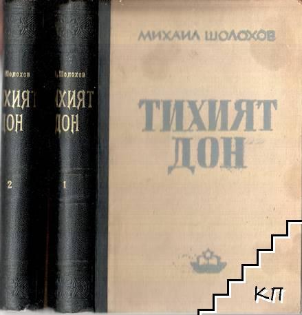 Тихият Дон. Книга 1-2
