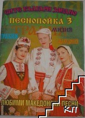 Сите българи заедно. Песнопойка 3