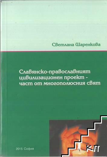 Славянско-православният цивилизационен проект - част от многополюсния свят