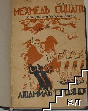 Мехмедъ Синапъ. Историята на единъ бунтъ / Офицерите фашисти предъ Народния съдъ