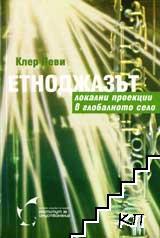 Етноджазът + CD